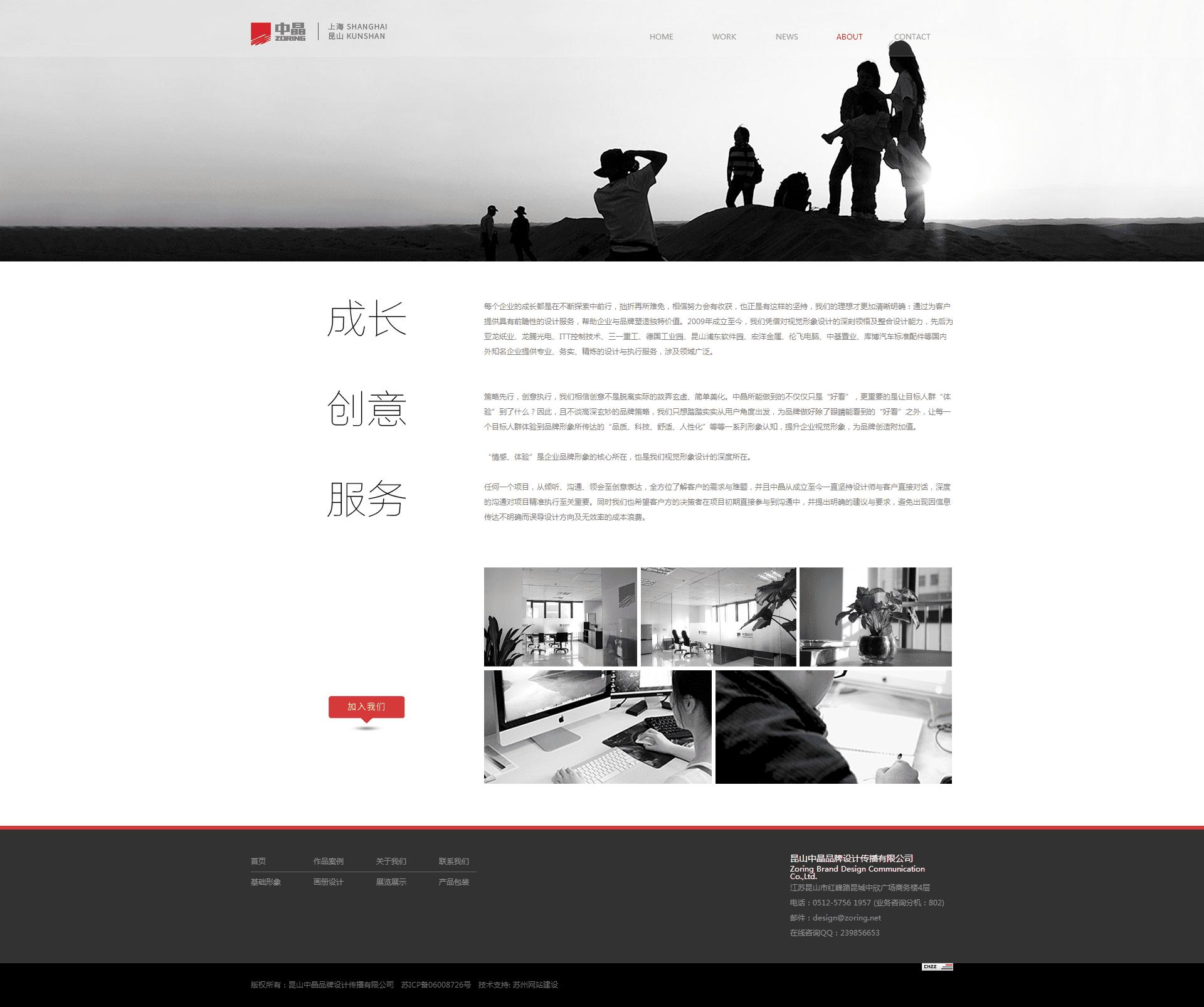 苏州网站建设设计的昆山中晶品牌设计传播有限公司官网关于我们页面